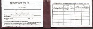 скидка на удостоверения