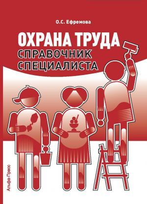 Новинки литературы по Охране Труда.